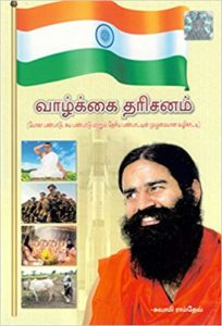 jivan darshan baba ramdev patanjali publication
